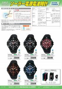 【CITIZEN】シチズンQ&Qソーラー電源電波メンズ腕時計HG10-302/5点入り(き)【ポイント10倍】【RCP】
