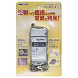 NOATEK 電波式 隠しカメラ マイク 探知器「ご用心」NE-748S /20点入り(代引き不可)【送料無料】