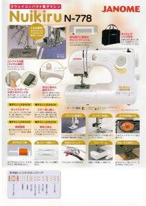 【JANOME】ジャノメ2ウェイコンパクト電子ミシンNuikiruN-778/2点入り(き)【ポイント10倍】【RCP】