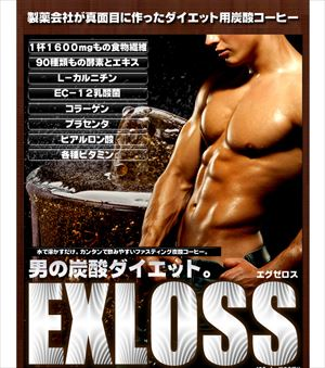 EXLOSS エグゼロス(日本製) EXLOSS エグゼロス/50点入り(代引き不可)【送料無料】【ポイント10倍】