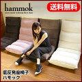 【送料無料】低反発座椅子【ハモック】hammok低反発リラクシングチェアリクライニングチェア座椅子