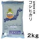 米 日本米 Aランク 28年度産 新潟県産 平場コシヒカリ 2kg ご注文をいただいてから精米します。【精米無料】【特別栽培米】【こしひかり】【新米】(代引き不可)【ポイント10倍】
