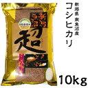 米 日本米 特Aランク 28年度産 新潟県 南魚沼産 コシヒカリ 超米(とびきりまい) 10kg ご注文をいただいてから精米します。【精米無料】【特別栽培米】【こしひかり】【新米】(代引き不可)【ポイント10倍】