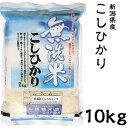 米 日本米 28年度産 新潟県産 コシヒカリ BG精米製法 無洗米 10kg ご注文をいただいてから精米します。【精米無料】【特別栽培米】【こしひかり】【新米】(代引き不可)【ポイント10倍】