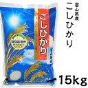 米 日本米 Aランク 28年度産 富山県産 こしひかり 15kg ご注文をいただいてから精米します。【精米無料】【特別栽培米】【こしひかり】【新米】(代引き不可)【ポイント10倍】