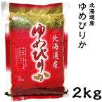 米 日本米 特Aランク 30年度産 北海道産 ゆめぴりか 2kg ご注文をいただいてから精米します。【精米無料】【特別栽培米】【北海道米】【新米】(代引き不可)【ポイント10倍】
