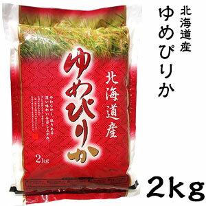 米 日本米 特Aランク 30年度産 北海道産 ゆめぴりか 2kg ご注文をいただいて...