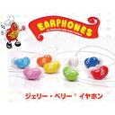 【ポイント10倍】大人気Jelly Bellyのイヤホン!【10P14jun10】Jelly beans Jelly Belly ジ...