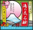 箱根大涌谷湯の花石鹸90g【ポイント10倍】