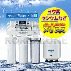 【ポイント10倍】浄水器 セシウム ヨウ素 除去高性能RO逆浸透膜式浄水器 Fresh Water F-500 放...