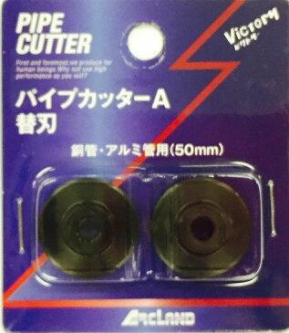 ビクトリー ビクトリー パイプカッター A型 スペア・ブレード【ポイント10倍】