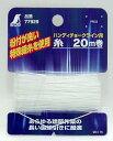 シンワ測定 消耗品 細糸 ハンディチョークライン用 20m巻 7792...