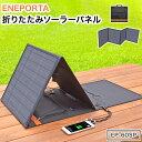 折りたたみ ソーラーパネル エネポルタ EP-60SP iPhone対応 スマホ 充電器 防災 ソーラー充電器 アウトドア 太陽光発電【送料無料】