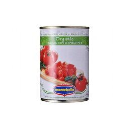 【まとめ買い】 モンテベッロ 有機 ダイストマト 400g x24個セット まとめ セット まとめ販売 セット販売 業務用(代引不可)【送料無料】