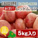 【ポイント10倍】特級品 数量限定 農薬を使用していないとっても甘いじゃがいも特Aランク品 2...