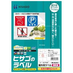 ヒサゴ KLP700S 屋外用ラベル A4 6面 余白あり(10シート入り)(代引不可)