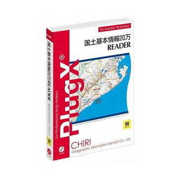地理情報開発 PlugX-国土基本情報20万Reader (Windows版)(代引不可)