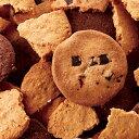 超BIGでサイズもアメリカン☆☆☆【訳あり】3種のアメリカンクッキー約800g クッキー 超BIG アメリカン(代引不可)【ポイント10倍】