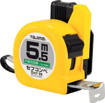 タジマ セフコンベロック−255.5m/尺相当目盛付/ブリスター【SFL25-55SBL】(測量用品・コンベックス)【ポイント10倍】