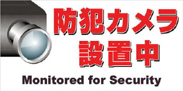 ニチレイ マグネット標識 150×300 防犯カメラ設置中【MH-1530-3】(安全用品・標識・安全標識)【ポイント10倍】