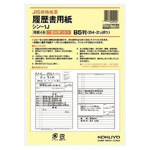 紙製品・封筒, その他  B5 1JS1