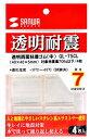 サンワサプライ タイシントウメイネンチャクゴムチュウ QL−75CL【S1】