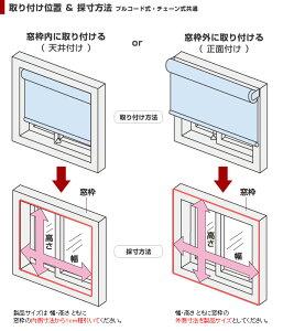 日本製ロールスクリーンオーダー1cm単位遮熱幅136~180cm高さ181~200cmタチカワブラインドグループ()【ポイント10倍】【送料無料】【smtb-f】