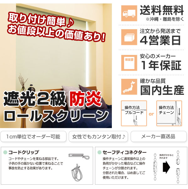 (代引不可) 1cm単位 【送料無料】 日本製 ロールスクリーン オーダー 高さ181~200cm 幅136~180cm タチカワブラインドグループ 防炎