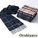 オロビアンコ Orobianco マフラー タータンチェック チェック...