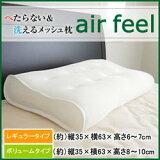 メッシュ枕 ラージタイプ AirFeel メッシュ ピロー 蒸れない!へたらない!丸洗いOK!(代引不可)【ポイント10倍】