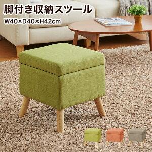 収納スツール 脚付き 収納 天然木 スツール ボックススツール オットマン 足置き チェア 椅子 いす 木製 収納ボックス 北欧【送料無料】