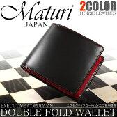 Maturi マトゥーリ エグゼクティブ コードバン 二つ折財布 黒×赤 新品【ポイント10倍】