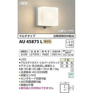 コイズミ LED防雨ブラケット AU45876L 【設置工事不可】【ポイント10倍】