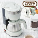 【正規販売店】 Toffy トフィー 5カップアロマコーヒー