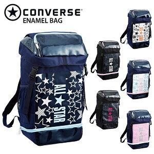 コンバース converse エナメルリュック C1801010 通学バッグ エナメルバッグ ショルダーバッグ【送料無料】
