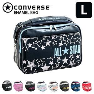 コンバース converse エナメルショルダー L C1801052 通学バッグ エナメルバッグ ショルダーバッグ【送料無料】