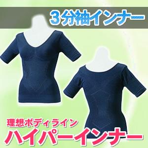 理想ボディラインハイパーインナー(3分袖インナー) 黒 M / 着るだけでサイズダウン!?韓国で大ヒットのハイパーインナー!