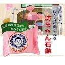 坊ちゃん石鹸 かたかたセット(プラケース+石鹸1個) / 大正時代から親しまれてきた坊ちゃん石鹸