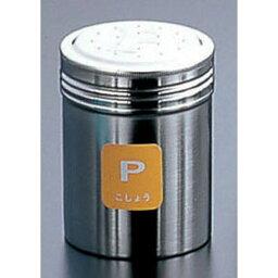 TKG 18-8調味缶 大 P (こしょう) BTY713
