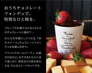 チョコレートフォンデュ メーカー Chocolate fondue maker CLV-340 ホームパーティ 卓上 チーズフォンデュ ばー【送料無料】
