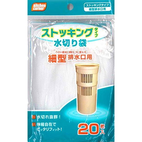水まわり用品, 水切りネット・水切り袋  KC-SH20 20P