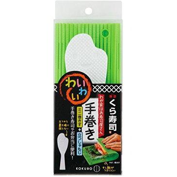 小久保工業所 小久保 『おウチでラクラク巻き寿司が作れる』 わが家はお寿司屋さん わいわい手巻き グリーン 3418