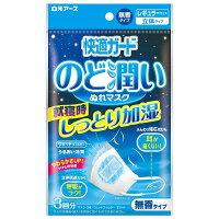 白元アース 快適ガードのど潤いぬれマスク無香タイプレギュラーサイズ3セット入 3枚 衛生用品 マスク マスク(代引不可)
