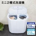 【送料無料】エスケイジャパン ミニ二層式洗濯機 SW-A252 洗濯機 一人暮らし コンパクト 小型
