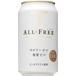 サントリー オールフリー 350ml×24本 ノンアルコール(代引き不可)【送料無料】