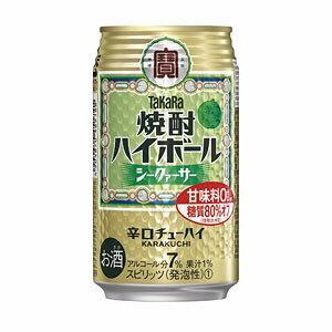 タカラ 宝 焼酎ハイボール シークァーサー 350ml×24本(代引き不可)【送料無料】