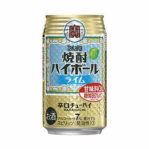 タカラ 宝 焼酎ハイボール ライム 350ml×24本(代引き不可)【送料無料】