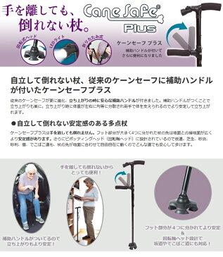 ケーンセーフ プラス Cane Safe Plus 折りたたみ杖 伸縮自在 軽量 ケンセーフ LEDライト搭載 手を離しても倒れない杖【あす楽対応】【送料無料】【smtb-f】