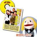 3日でできる!簡単・腹話術(人形付き) DVD