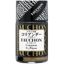 FAUCHON コリアンダー(パウダー) フランス産 24g エスビー食品【RCP】